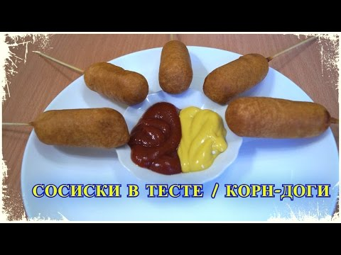 Сосиска в тесте быстро рецепт