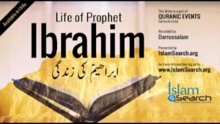 Events of Prophet Ibrahim's life (Urdu) -