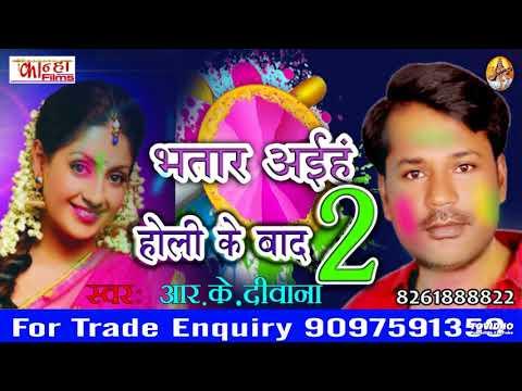 Xxx Mp4 भतार अइहे होली के बाद 2 हाेली का सबसे हिट Song Rk Deewana Bhatar Aiehe Holi Ke Baad New 3gp Sex