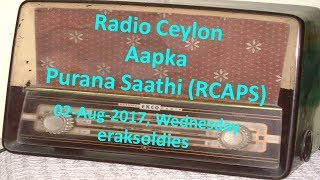 Radio Ceylon 02-08-2017~Wednesday Morning~02 Purani Filmon Ka Sangeet - KamSune KabhiNaSune Gaane