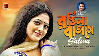 F A Sumon ft Salma | Rongila Batase | New Bangla Song 2018 | Lyrical Video | ☢☢ EXCLUSIVE ☢☢