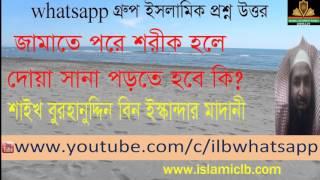 Sheikh Burhanuddin Bin Iskandar Madani  জামাতে পরে আসলে কি দোয়া সানা পড়তে হবে?