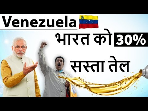 Xxx Mp4 Venezuela Offers India 30 Discount On Crude Oil If India Buys Using PETRO Cryptocurrency Card 3gp Sex