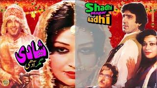 SHADI MAGAR AADHI (1984) - JAVED SHEIKH & SHABNAM - OFFICIAL FULL MOVIE