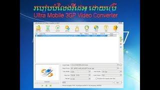 របៀបបំលែងវីដេអូតាមកម្មវិធី Ultra Mobile 3gp Video Converter