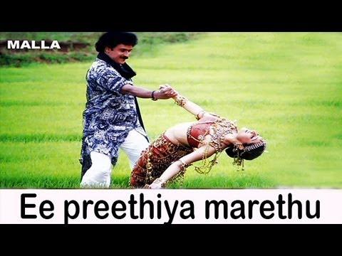 Xxx Mp4 Ee Preethiya Marethu Malla Kannada Movie Songs 3gp Sex