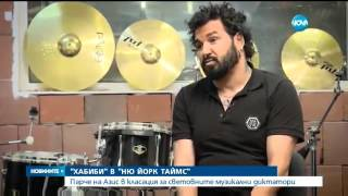 Azis and Habibi the best song in the world -Nova Tv News