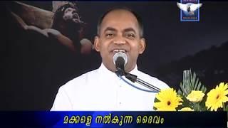 മക്കളെനല്കുന്നദൈവം  (Rev.Fr. Xavier Khan Vattayil)