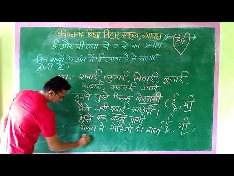 Xxx Mp4 हिंदी में ई व यी का तथा ए तथा ये का प्रयोग कहाँ और कैसे होता है। Hindi 3gp Sex