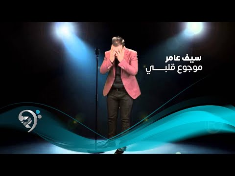 Seif Amer Mawjou Galbi Official Audio سيف عامر موجوع قلبي الأوديو الرسمي