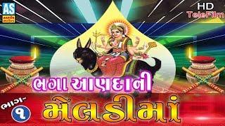 Bhaga Andani Meldi Maa Part-1 ll Meldi Maa Telefilm ll Bhaga Andani Meldi Ma Full Movie