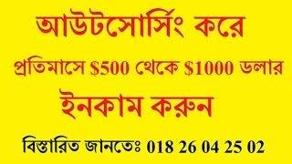 Outsourcing 19  How to Know Technical word meaning Bangla Video Tutorial by First incomebd 2017