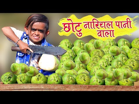 Xxx Mp4 CHOTU KE NARIYAL PAANI छोटू के नारियल पानी Khandesh Hindi Comedy Chotu Comedy Video 3gp Sex