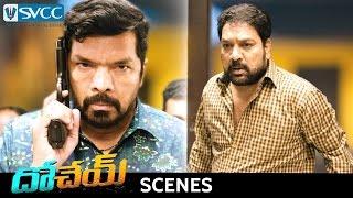 Posani Krishna Finishes Raghava | Dohchay Telugu Movie Scenes | Naga Chaitanya | Kriti Sanon | SVCC