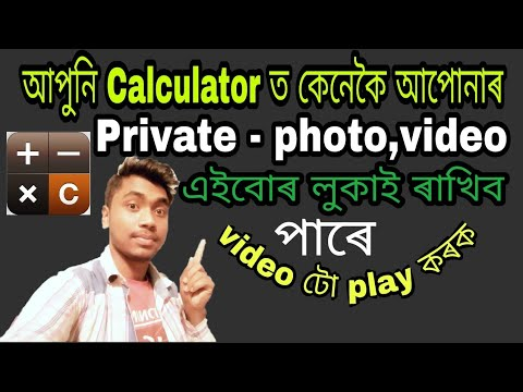 Xxx Mp4 How To Photo And Video Hide In Calculator Apps In Assamese 3gp Sex