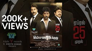 Ennammo Nadakkudhu - Full Feature Film