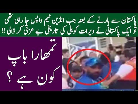 Xxx Mp4 Baap Kon Hai Pakistani Badly Insults Virat Kohli In Stadium India Vs Pakistan 3gp Sex