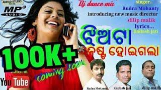 Jhia Ta Nasto Hoigala- Rudra Mohanty- New Odia Album Song 2017