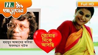 Natok - Tomar Dike Aschi, by Sabnam Faria, Zitu | Valobasar Kabita Utsab | Humayun Azad