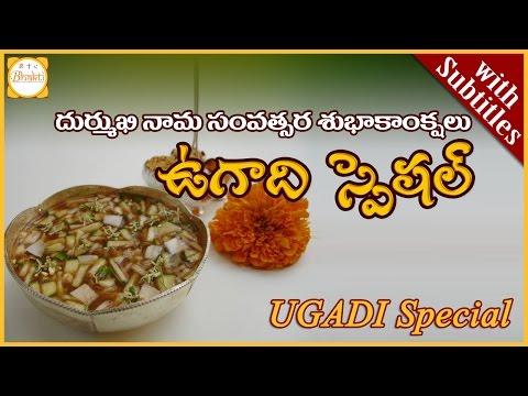 Ugadi 2016 Special | Durmukhi Nama Samvatsaram | Telugu New Year | Bhakti