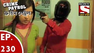 Crime Patrol - ক্রাইম প্যাট্রোল (Bengali) - Ep 230 - Bank Robbery (Part-1)