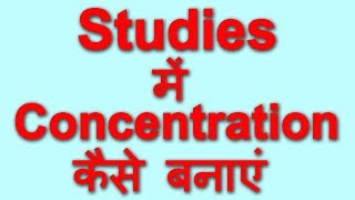 Studies में concentration कैसे बनाएं । How to concentrate on studies for long hours in Hindi