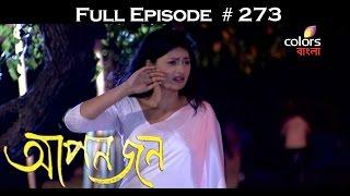 Aponjon - 19th May 2016 - আপনজন - Full Episode