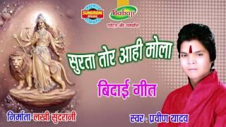 SURTA TOR AAHI MOLA - Singer Pravin Yadav - Dukalu Yadav - Bidai Geet - Jas Geet