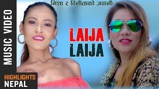Laija Laija - New Nepali Lok Pop Song 2018 | Binita Rai | Subash Kuthumi Rai