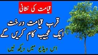 Very Emotional heart touching short clip in Urdu Hindi|True Islamic urdu bayan