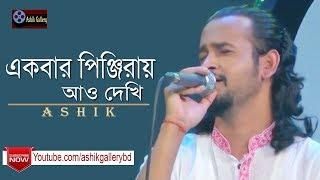 Ekbar Pinjiray Ao Dekhi I Sonaro Pinjira Amar I Ashik I Arkum Shah I Audio Song