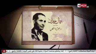 الحياة | فيلم مبني للمجهول .. عن شخصية جمال حمدان