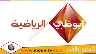 تردد قناة ابو ظبي سبورت وان Abu Dhabi Sports 1 على القمر عرب سات ( بدر)