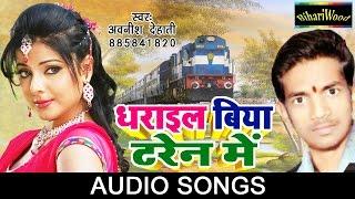 घरायल बिया ट्रेन मैं - Avnish Dehati - Gharail Biya Train Main - Latest Bhojpuri Songs 2016