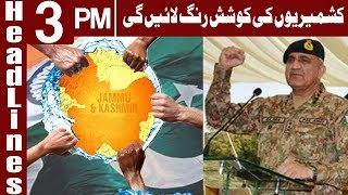 Indian cannot stop Kashmir from getting freedom - Headlines 3PM - 5 February 2018 | Express News