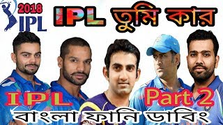 IPL Tomi kar। New Bangla Funny Dubbing ।Rabby Hossain। Fun King Entertainment