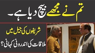 Internal Story Of Sharif Brothers Meeting In Adela Came In