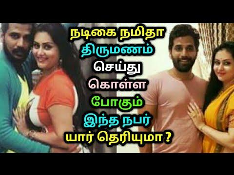 Xxx Mp4 நடிகை நமிதா திருமணம் செய்து கொள்ள போகும் இந்த நபர் யார் தெரியுமா Namitha Veera Tamil News 3gp Sex
