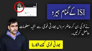 How ISI get secret  information| ISI ka bara karnama...!