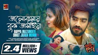 Bhalobashay Buk Bhashaiya | Bappa & Munni | Film : Gohin Baluchor | Badrul Anam Saud | ☢☢OFFICIAL☢☢