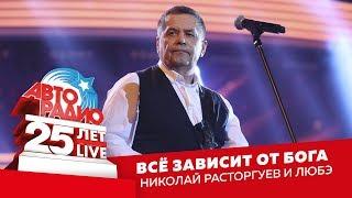 ????️ Николай Расторгуев и Любэ - Всё Зависит От Бога (LIVE @ Crocus City Hall 2018)