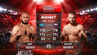 Асиф Тагиев vs. Дмитрий Бикрев / Asif Tagiev vs. Dmitry Bikrev