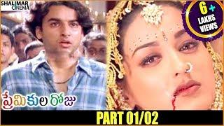 Premikula Roju Telugu  Movie Part 01/02 || Kunal, Sonali Bendre || Shalimarcinema