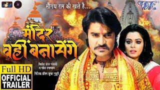 Mandir Wahi Banayenge (Official Trailer) - Chintu, Nidhi Jha - Superhit Bhojpuri Movie 2018