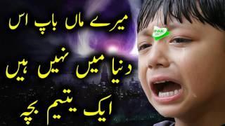 Ek Emotional Story By maulana peer zulfiqar naqshbandi Amazing bayan 2016720p