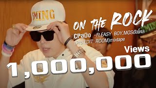EASY BOY - On the Rock[Ft.CPสมิง,MOSฮัลโหล] mixtape official music video