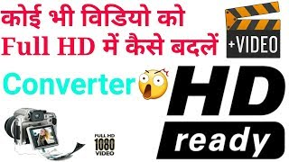 Youtube par upload video ki quality shi kese kare ? How to convert high quality video??