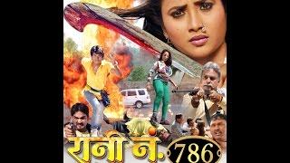 Bhojpuri Film RANI no. 786  FILM Full Movie