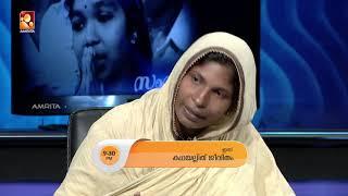 Kathayallithu Jeevitham | Today_25-07-2018 @ 9:30 PM | Amrita TV |