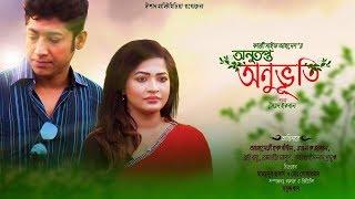 Bangla Romantic Drama | Anutopto Anuvuti | HD1080p | Badhon | Rawnak Hasan | 2018